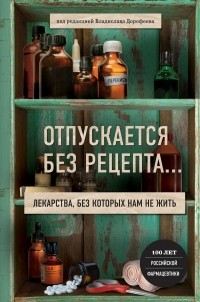 без автора - Отпускается без рецепта. Лекарства, без которых нам не жить