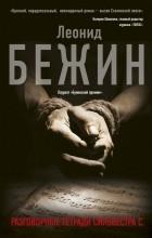 Леонид Бежин - Разговорные тетради Сильвестра С.