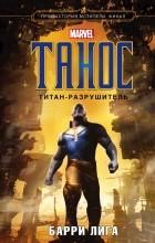 Барри Лига - Танос. Титан-разрушитель