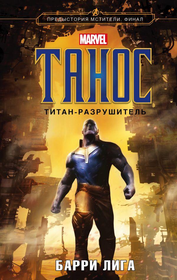 «Танос. Титан-разрушитель» Барри Лига