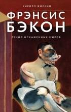 Кирилл Жилкин - Таинственный Бэкон. Гений искаженных миров