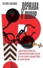 Евгений Анисимов - Держава и топор. Царская власть, политический сыск и русское общество в XVIII веке