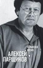Алексей Парщиков - Кёльнское время