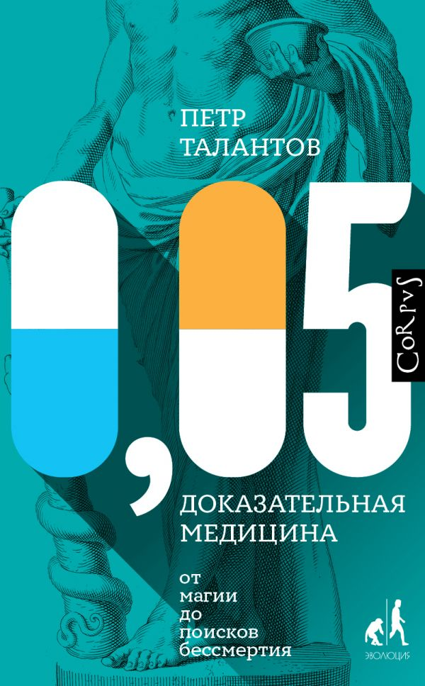 «0,05. Доказательная медицина от магии до поисков бессмертия» Петр Талантов