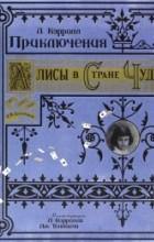 Льюис Кэрролл - Приключения Алисы в Стране Чудес