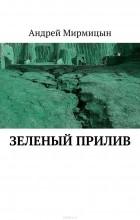Андрей Мирмицын - Зеленый прилив
