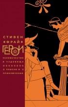 Стивен Фрай - Герои: Человечество и чудовища. Поиски и приключения