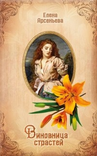 Елена Арсеньева - Виновница страстей