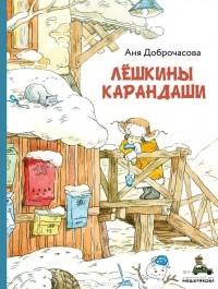 Анна Доброчасова - Лёшкины карандаши