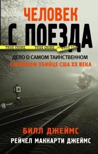 - Человек с поезда