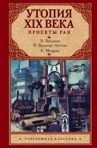 - Утопия XIX века. Проекты рая (сборник)