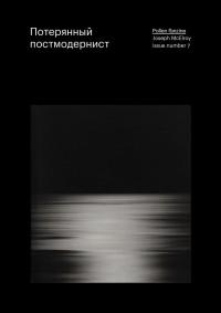 Pollen fanzine - №7, «Потерянный постмодернист»