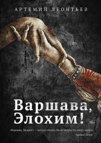 Артемий Леонтьев - Варшава, Элохим!