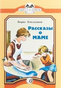 Борис Емельянов - Рассказы о маме