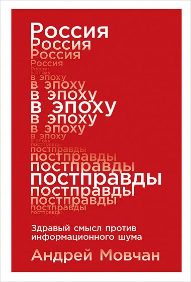 «Россия в эпоху постправды. Здравый смысл против информационного шума» Андрей Мовчан