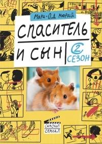 Мари-Од Мюрай - Спаситель и сын. Сезон 2