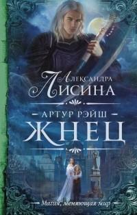 Александра Лисина - Артур Рэйш. Жнец (сборник)