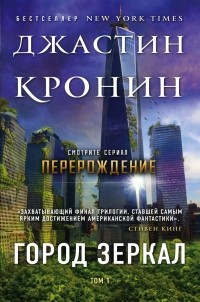 Джастин Кронин - Город зеркал. Том 1