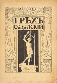 А. А. Морской - Грех содомский