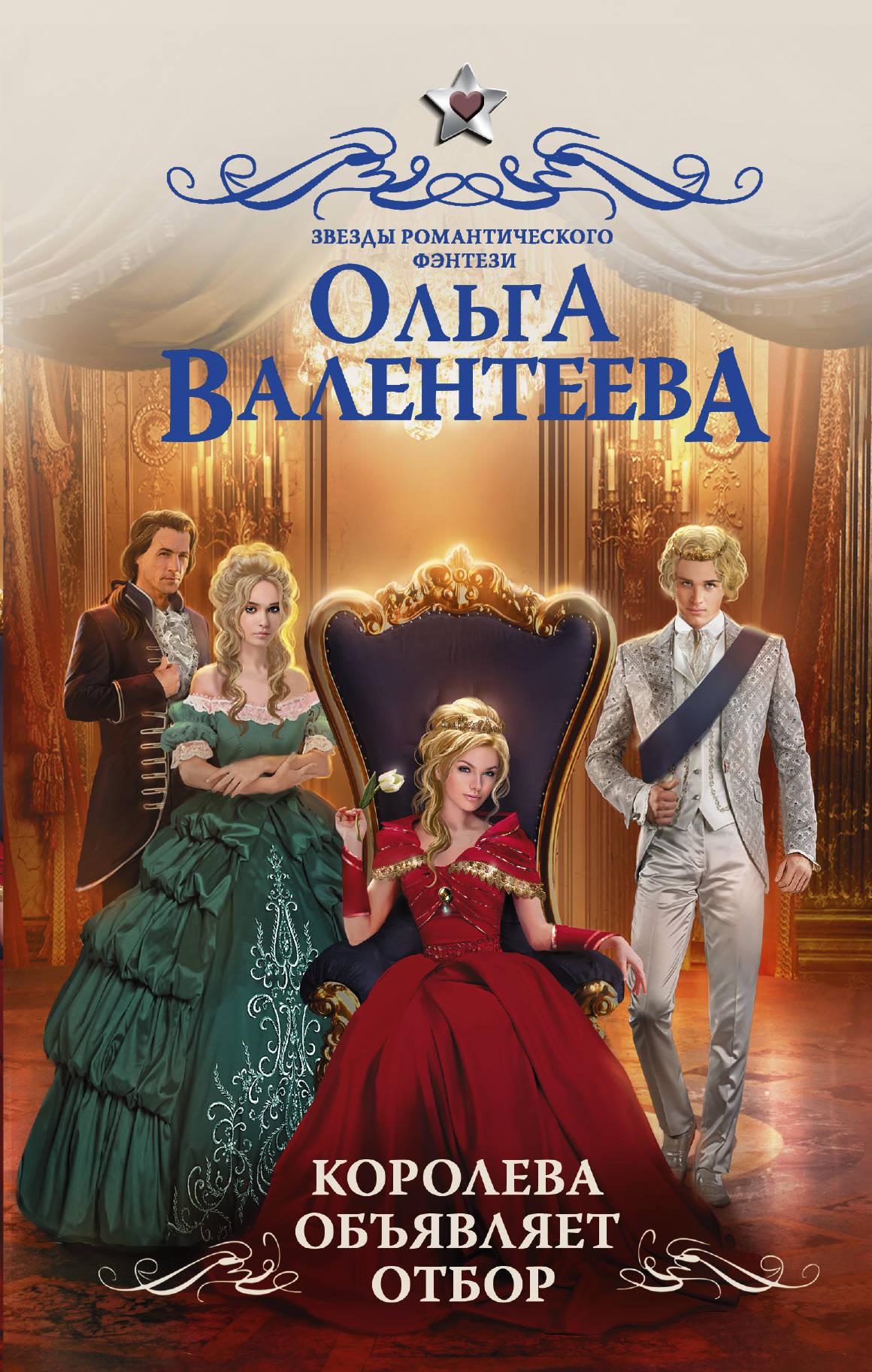Королева объявляет отбор Ольга Валентеева