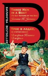 Джером К. Джером - Трое в лодке, не считая собаки. Three Men in a Boat (сборник)