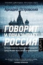 Аркадий Островский - Говорит и показывает Россия
