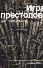 коллектив авторов - Игра Престолов. Прочтение смыслов