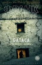 Франк Тилье - GATACA, или Проект «Феникс»