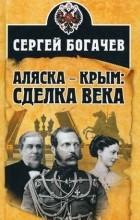 Сергей Богачев - Аляска - Крым: сделка века