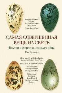 Тим Беркхед - Самая совершенная вещь на свете: Внутри и снаружи птичьего яйца