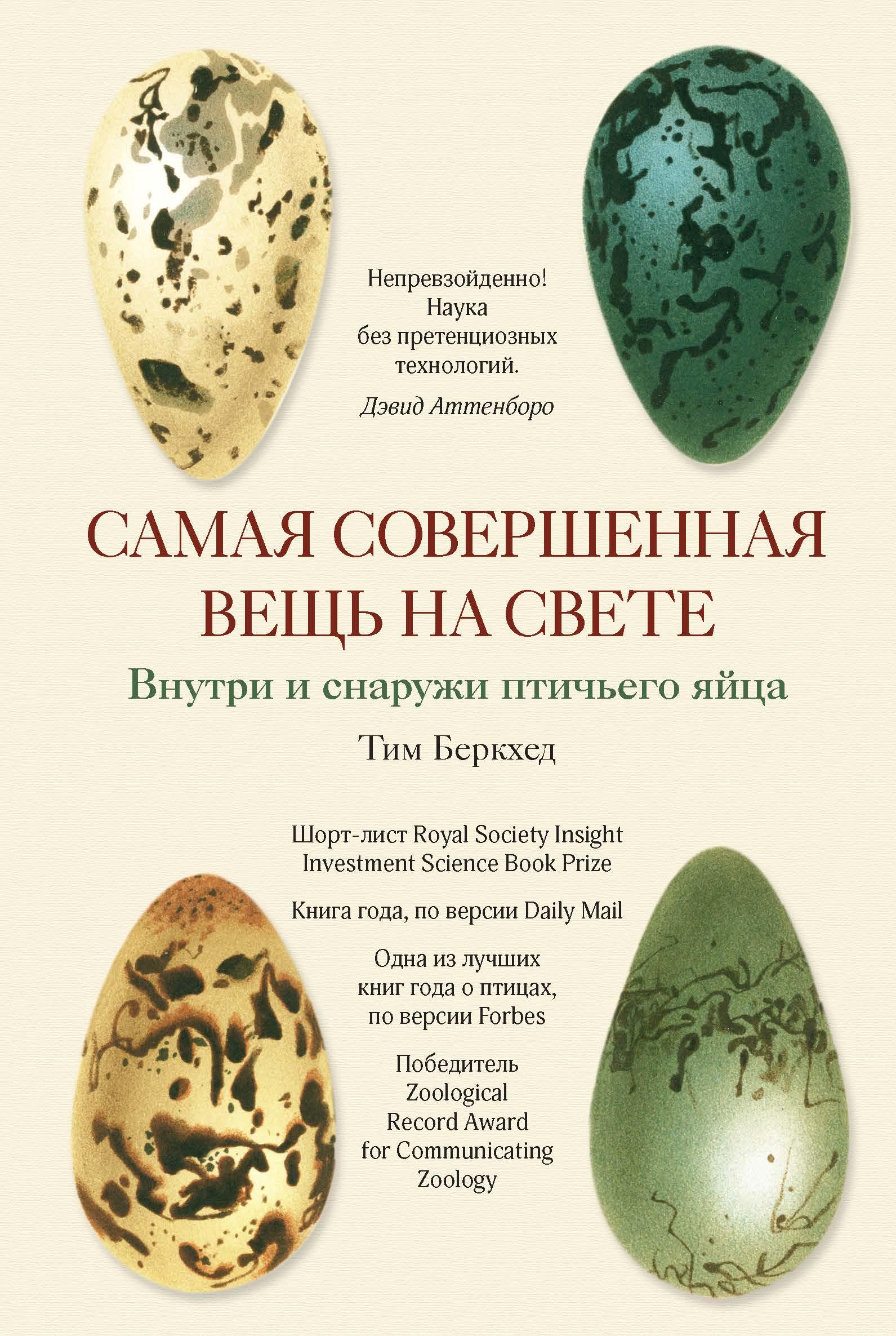 «Самая совершенная вещь на свете: Внутри и снаружи птичьего яйца» Тим Беркхед