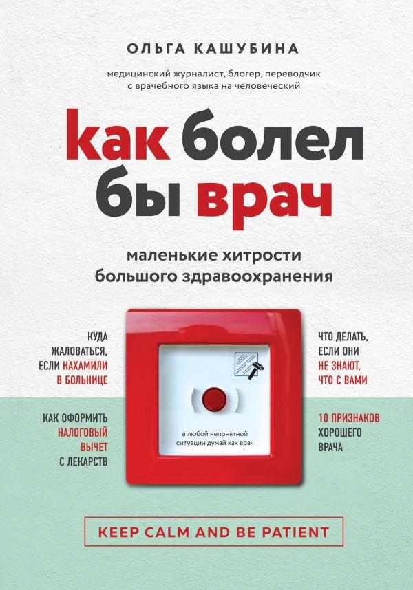 «Как болел бы врач: маленькие хитрости большого здравоохранения» Ольга Кашубина