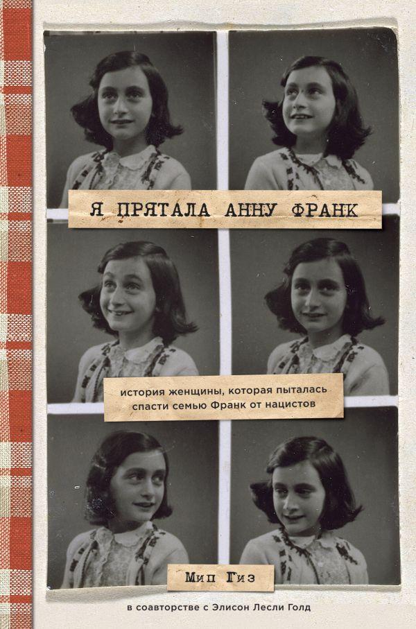 «Я прятала Анну Франк. История женщины, которая пыталась спасти семью Франк от нацистов» Мип Гис