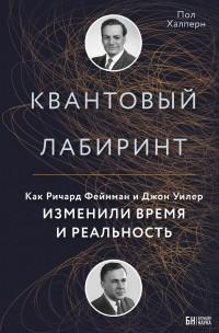 Пол Халперн - Квантовый лабиринт. Как Ричард Фейнман и Джон Уилер изменили время и реальность