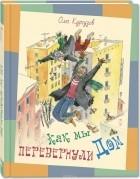 О. Ф. Кургузов - Как мы перевернули дом. Рассказы