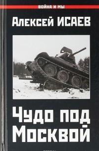 Алексей Исаев - Чудо под Москвой