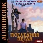 Сергей Савинов - Последняя петля. Книга 1