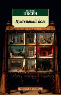 Генрик Ибсен - Кукольный дом. Привидения. Враг народа. Дикая утка. Гедда Габлер. Строитель Сольнес (сборник)