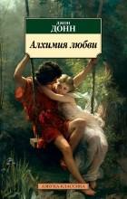 Джон Донн - Алхимия любви. Парадоксы и проблемы