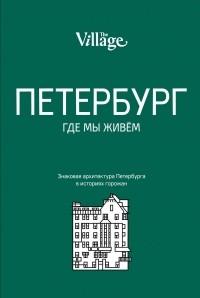 без автора - The Village. Петербург, где мы живём