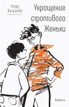 Лада Кутузова - Укрощение строптивого Женьки