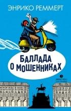 Энрико Реммерт - Баллада о мошенниках