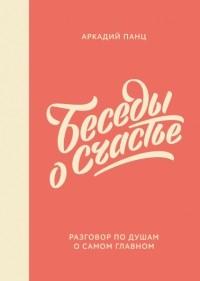 Аркадий Панц - Беседы о счастье