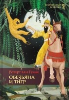 Роберт ван Гулик - Обезьяна и тигр (сборник)