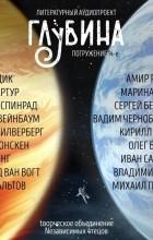 - ГЛУБИНА. Погружение 14-е (сборник)
