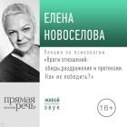 Елена Новоселова - Лекция «Враги отношений обиды, раздражение и претензии. Как их победить»