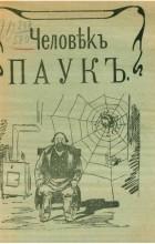 Филипп Шкулёв - Человек-паук