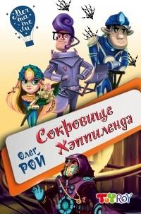 Олег Рой - Сокровище Хэппиленда