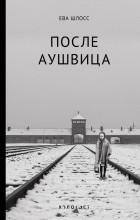 Ева Гейрингер Шлосс - После Аушвица