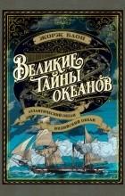 Жорж Блон - Великие тайны океанов. Атлантический океан. Индийский океан